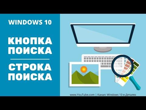 Как убрать (вернуть) Кнопку Поиска,  Строку Поиска, Кнопку Представления Задач в Windows 10
