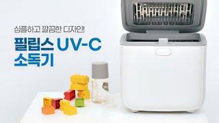 우리 아이에게 항상 청결함을 유지시켜줄 필립스 UV-C…