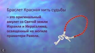 Красная нить судьбы(Красная нить судьбы - сильный амулет и изящное украшение http://krasnaja-nit.ru/shop/145/desc/krasnaja-nit-sudby., 2016-03-05T19:05:06.000Z)