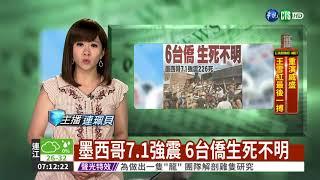 墨西哥7.1強震 6台僑生死不明