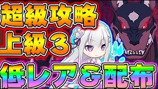 【#リゼロス】低レア&配布キャラだけで上級3超級を攻略!ウルガルムイベント鬼レムガチャ産キャラなしで攻略【#リゼロ #rezero】初心者向け/リセマラ