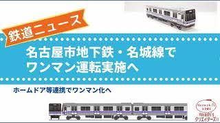 【ニュース】名古屋地下鉄・名城線でワンマン運転を実施へ