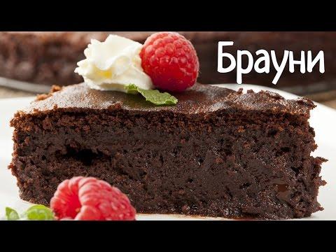 ШОКОЛАДНЫЙ БРАУНИ ОРИГИНАЛЬНЫЙ РЕЦЕПТ | BROWNIE ORIGINAL | Выпечка и десерты | Cooky-Cooky | РЕЦЕПТЫ
