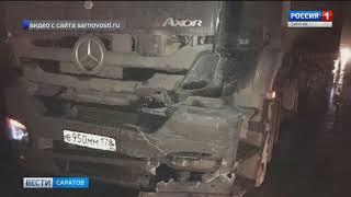 Массовая авария произошла на трассе в Марксовском районе