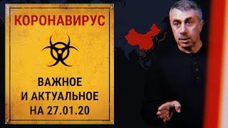 Китайский коронавирус 27.01.20 — Ответы на вопросы и вопросы без ответов | Доктор Комаровский