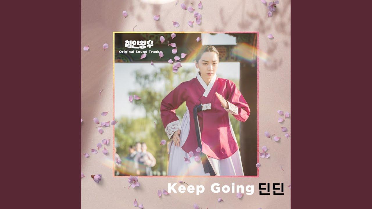 딘딘 - Keep Going (철인왕후 OST Part. 5)