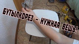 """БУТЫЛКОРЕЗ - НУЖНАЯ ВЕЩЬ! Изготовление бутылкореза своими руками как у """"Адвоката Егорова"""""""