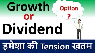 Mutual funds Growth option or Dividend Option | growth vs dividend mutual funds | Explained in Hindi
