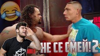 НЕ СЕ СМЕЙ *WWE EDITION 2*
