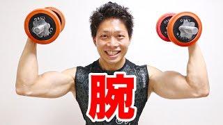 【筋トレ】腕を鍛える正しいバイセップカールのやり方と注意点!