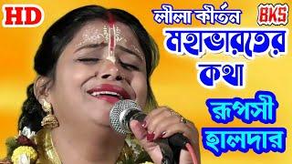 Gambar cover Bangla Lila Kirtan (Part -2) | মহাভারতের কথা | রূপসী হালদার | Rupasi Halder | লীলা কীর্তন