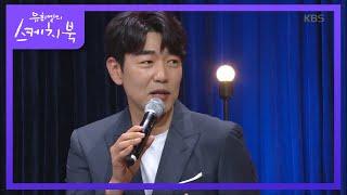 준수애비 이조녁, 이젠 뮤지컬 배우로 데뷔?! [유희열…