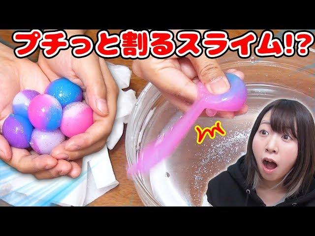 【DIY】サプライズトイ風!?海外のプチッと割るスライムを作ってみた!