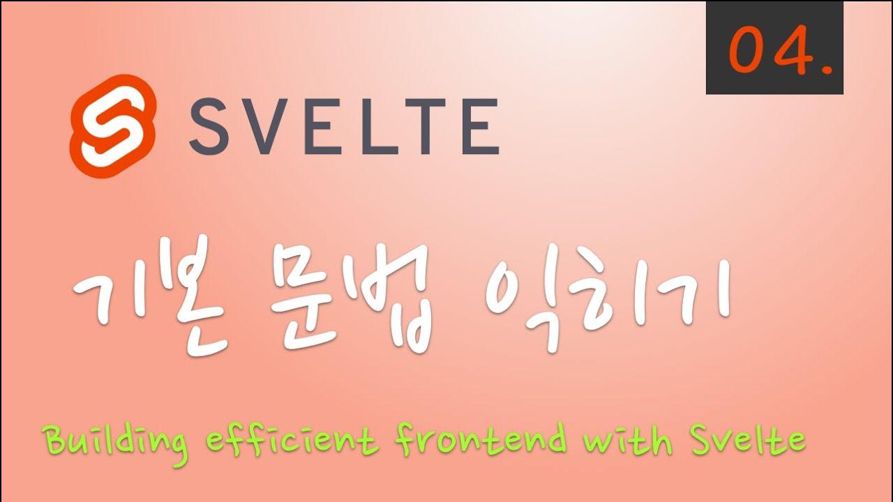 Svelte - 04.기본 문법 익히기