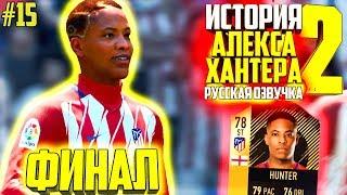 ФИНАЛ   ИСТОРИЯ ALEX HUNTER 2   FIFA 18   #15 (РУССКАЯ ОЗВУЧКА)