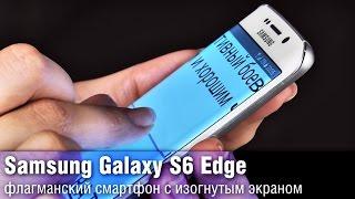 Обзор Samsung Galaxy S6 Edge - флагманский смартфон с изогнутым экраном(Детальный обзор :: http://www.ixbt.com/mobile/samsung-galaxy-s6-edge-fast.shtml Samsung Galaxy S6 Edge сочетает в себе приятный дизайн и качестве..., 2015-03-19T10:50:15.000Z)
