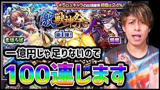 【モンスト】一億円使ってもキャラが足りないので激獣神祭を100連します....【ぎこちゃん】