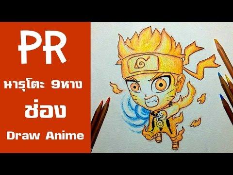 PR | ช่อง Draw Anime | สอนวาดรูป การ์ตูน Naruto นารุโตะ