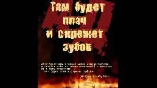09  Ужасы ада