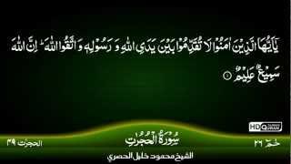 49 Surah Al Hujurat TAJWEED QURAN by Siekh Mahmood Khalil Al Husari Husary
