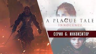 Корень зла ● A Plague Tale: Innocence #6
