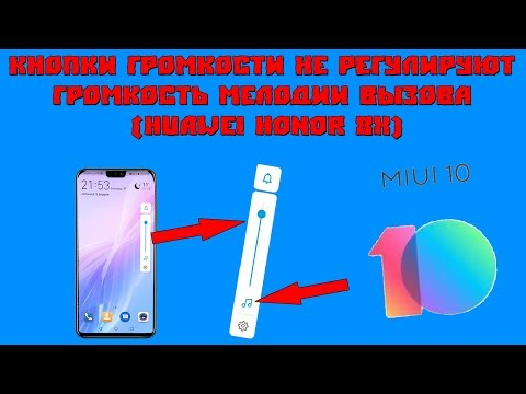 Кнопки Громкости не Регулируют Громкость Мелодии Вызова (Huawei Honor 8x)
