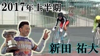 【競輪 2017年 上半期】ベストチョイス 新田祐大(KEIRINグランプリ2017参考レース)