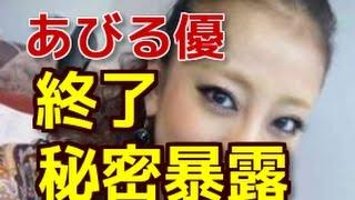 あびる優が秘密を暴露して メディアから姿が消えた!? 関連動画 【あび...