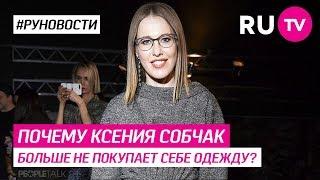 Почему Ксения Собчак больше не покупает себе одежду?