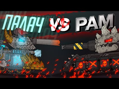 Гладиаторские бои : Палач vs Рам - Мультики про танки