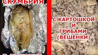 Скумбрия в духовке с грибами и картошкой