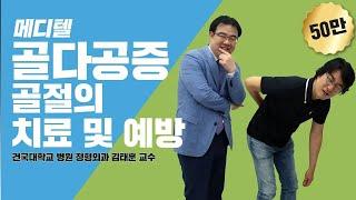 [메디텔] 골다공증 골절의 치료 및 예방 - 건국대학교 병원 정형외과 김태훈 교수