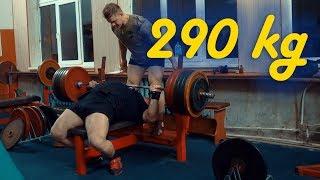 Жим лежа 290 кг