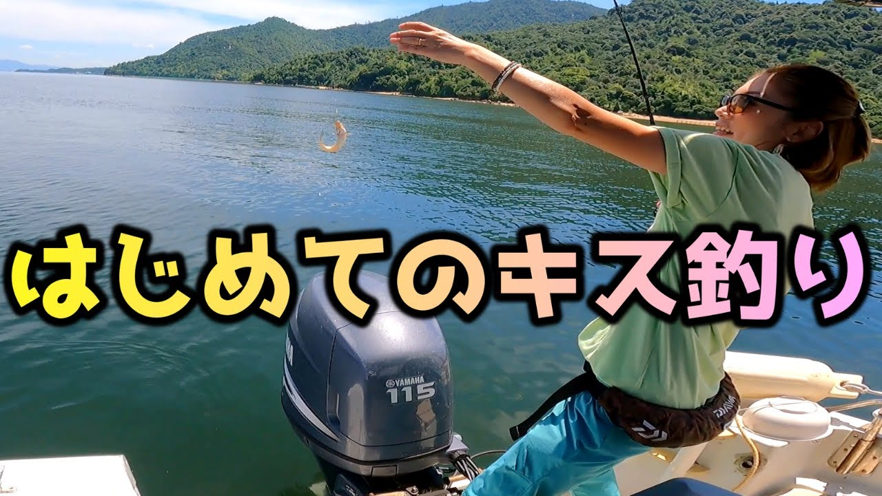 vol132 10キロのブリは経験済みなんですがキッスはまだなんです♡初めてのキス釣り!我ら瀬戸の小魚愛好会!The first sillagin fishing.