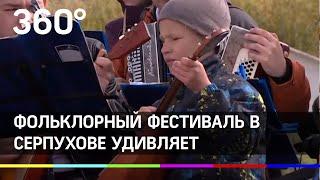 Всем ухи! Фольклорный фестиваль в Серпухове угощает