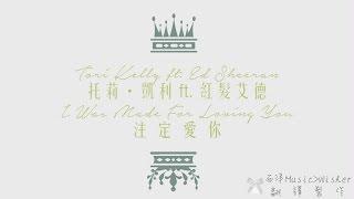 Tori Kelly ft. Ed Sheeran - I Was Made For Loving You 中英歌詞MV 托莉·凱利 ft. 紅髮艾德 - 註定愛你