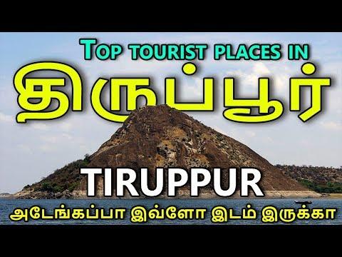 திருப்பூர் மாவட்டத்தில் உள்ள சுற்றுலா தலங்கள் ||tirupur ||tourist||place