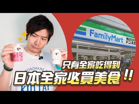 要打敗小北百貨就靠全家?3個面向帶你了解日本全家|吉田社長交朋友