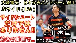 【サイドシュートだけではありません】ハンドボール日本代表・土井杏里選手No.2 サイドは攻める姿勢が大切!!