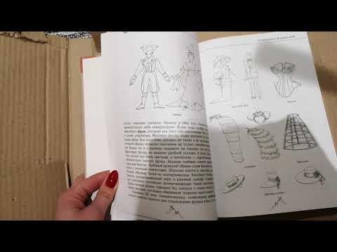 Обзор книг Конструирование от А до Я Лидии Мудрагель и Моделирование женской одежды Терезы Жилевска