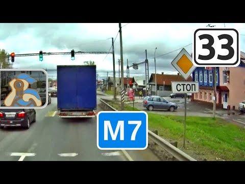 М7→ [ Владимирская объездная - Вязники - Гороховец ]