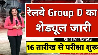 RRB Group D Exam Date 2021 Latest News   Railway Group D Exam Date   Group D Exam Kab Hoga 2021  