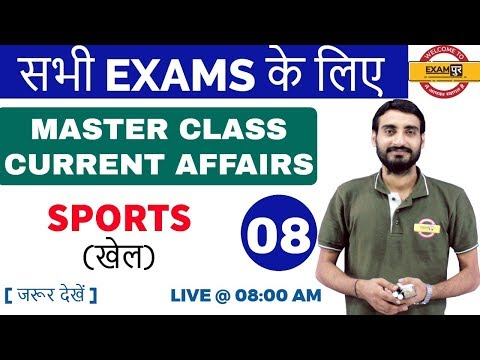 CLASS 08| # सभी EXAMS के लिए |CURRENT AFFAIRS  MASTER CLASS | by VIVEK SIR| SPORTS