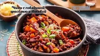 Чили с говядиной, фасолью и тыквой