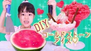 おうちでコールドストーン アイス!スイカスラッシーとシェイクを作ったよ♡ DIY Cold Stone Ice Cream MayuChannel thumbnail