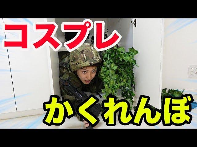 【かくれんぼ】面白いコスプレで隠れた方が勝ちゲーム!!