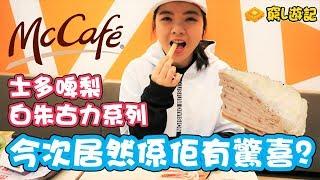 [窮L遊記‧期間限定篇] #12 McCafe士多啤梨白朱古力系列,今次居然係佢有驚喜