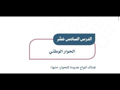 حل كتاب الاجتماعيات ثالث متوسط ف1 المصدر السعودي