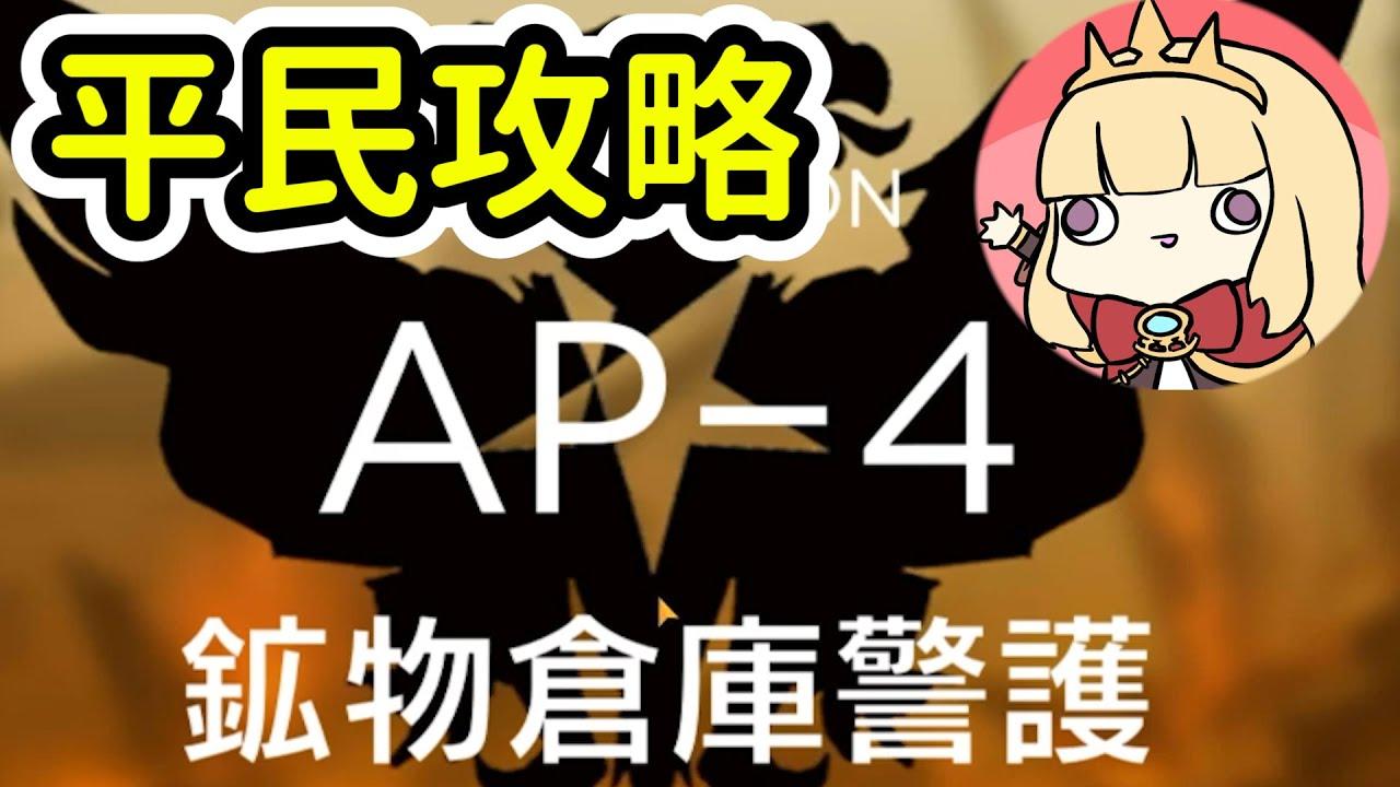 【明日方舟】AP-4平民隊三星通關~Arknight卡叔