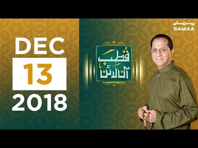 Cousin marriage ke faiday aur nuqsanat | Qutb Online | SAMAA TV | Bilal Qutb | Dec 13,2018